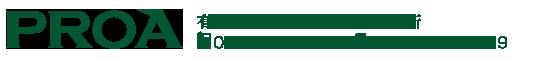 プロア 吉祥寺 武蔵野 茨城 埼玉 造園 | PROA 有限会社アルキ造園設計事務所