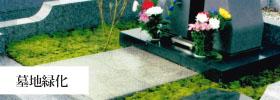 墓地緑化 | 想いの空間に緑を