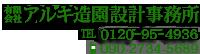吉祥寺 武蔵野 造園 | 有限会社アルキ造園設計事務所